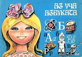 Аз уча азбуката