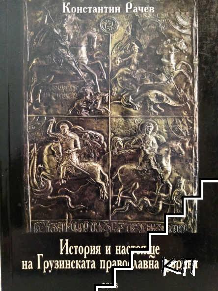История и настояще на Грузинската православна църква