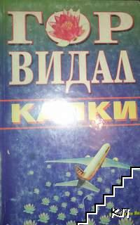 Калки