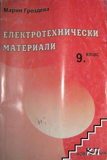 Електротехнически материали 9. клас