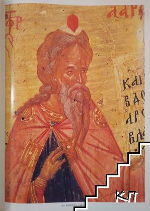 Iconos de Bulgaria (Допълнителна снимка 3)