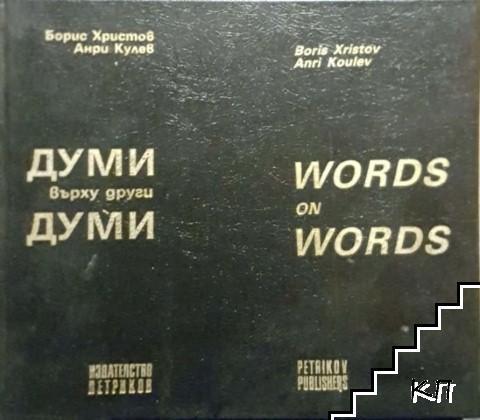 Думи върху други думи
