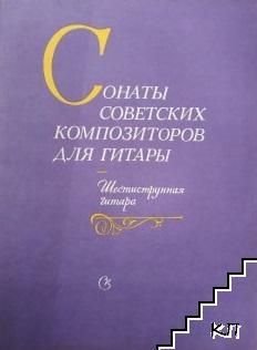 Сонаты советских композиторов для гитары