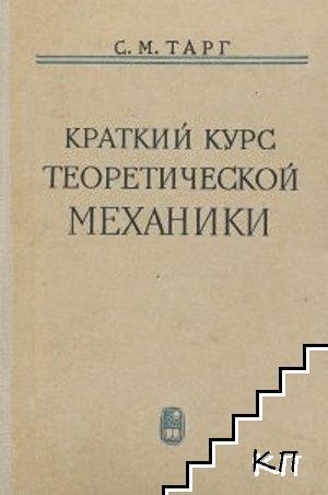 Краткий курс теоретической механики