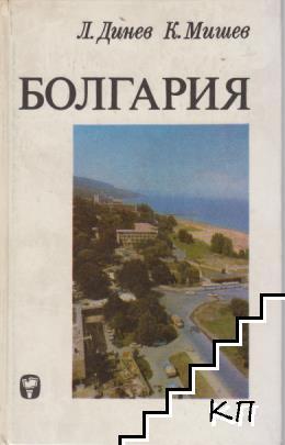 Болгария. Краткая география