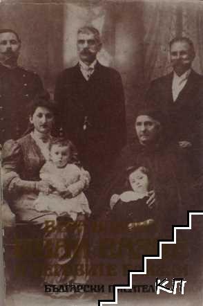 Иван Вазов и неговите близки