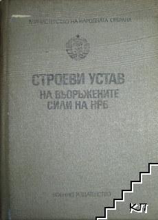 Строеви устав на Въоръжените сили на НРБ