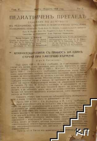 Педиатриченъ прегледъ. Кн. 2 / мартъ-априлъ 1936