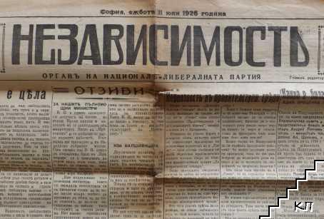 Независимость. Бр. 1252 / 11 юли 1925