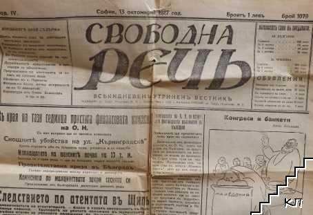 Свободна речь. Бр. 1079 / 13 октомврий 1927