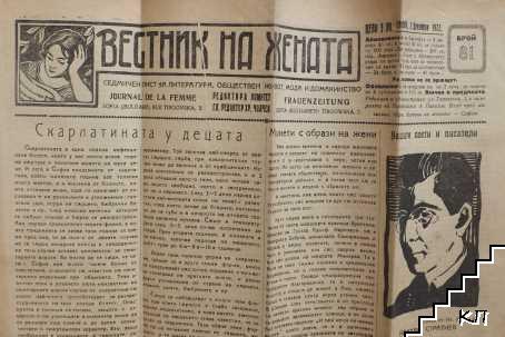 Вестник на жената. Бр. 81 / 2 декември 1922