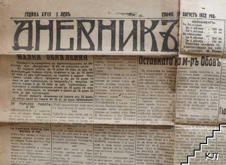 Дневникъ. Бр. 6828 / 17 августъ 1922