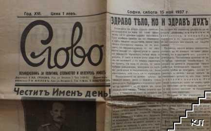 Слово. Бр. 4459 / 15 май 1937