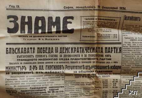 Знаме. Бр. 39 / 19 февруарий 1934