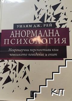 Анормална психология