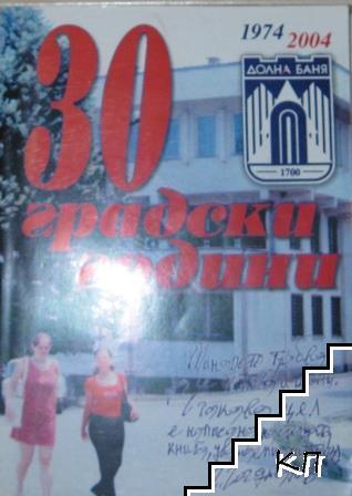 30 градски години