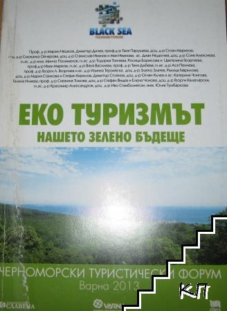 Еко туризмът нашето зелено бъдеще
