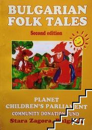 Bulgarian folk tales. Рlanet children's parliament