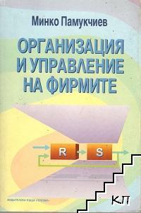 Организация и управление на фирмите