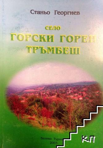Село Горски горен Тръмбеш