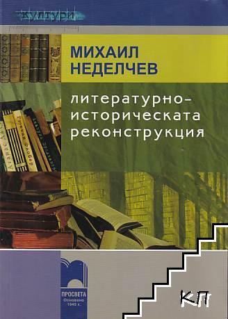Литературноисторическата реконструкция