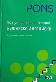Нов универсален българско-английски речник
