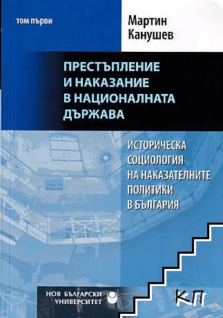 Историческа социология на наказателните политики в България в три тома. Том 1: Престъпление и наказание в националната държава