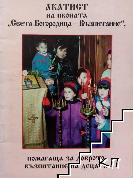 """Акатист на иконата """"Света Богородица - възпитание"""", помагаща за доброто възпитание на децата"""
