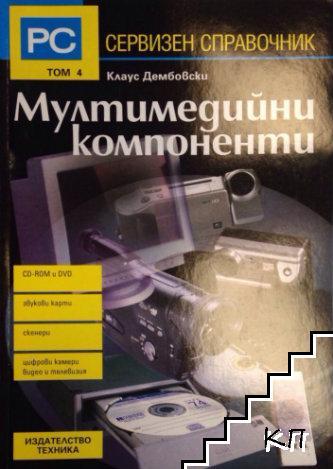 Сервизен справочник. Том 4: Мултимедийни компоненти