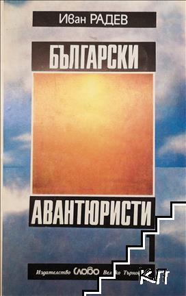 Български авантюристи. Част 1