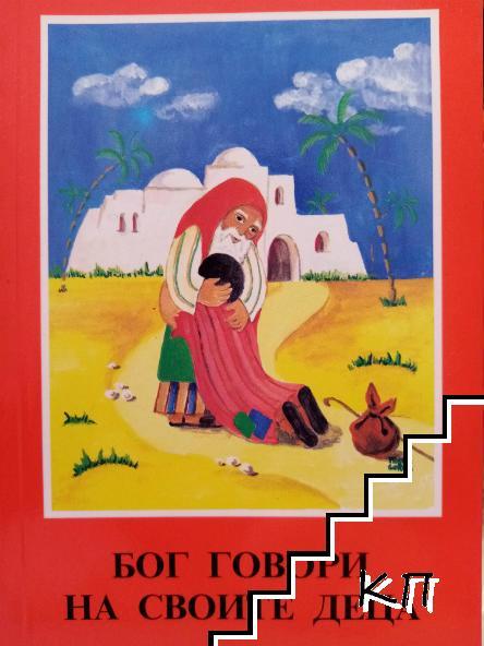 Бог говори на своите деца. Текстове от Библията