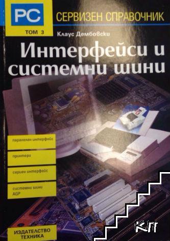 Сервизен справочник. Том 3