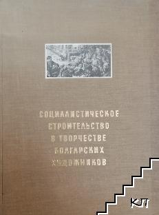 Социалистическое строительство в творчестве болгарских художников