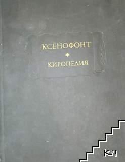 Киропедия
