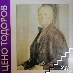 Цено Тодоров 1877-1953