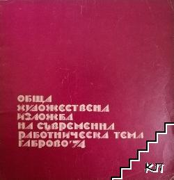 Обща художествена изложба на съвременна работническа тема Габрово '74