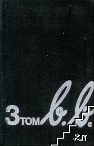 Избрани творби в четири тома. Том 3: Пиеси