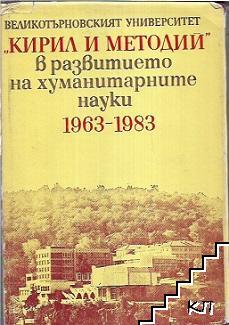 """Великотърновският университет """"Кирил и Методий"""" в развитието на хуманитарните науки 1963-1983"""