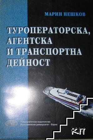 Туроператорска, агентска и транспортна дейност
