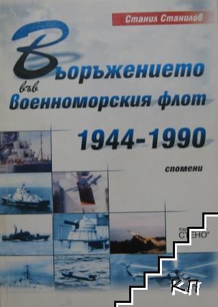 Въоръжението във военоморския флот 1944-1990 г.