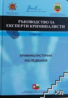 Ръководство за експерти криминалисти. Част 2: Криминалистични изследвания