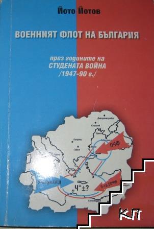 Военният флот на България през годините на Студената война
