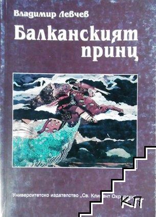 Балканският принц