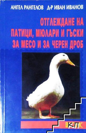 Отглеждане на патици, мюлари и гъски за месо и за черен дроб