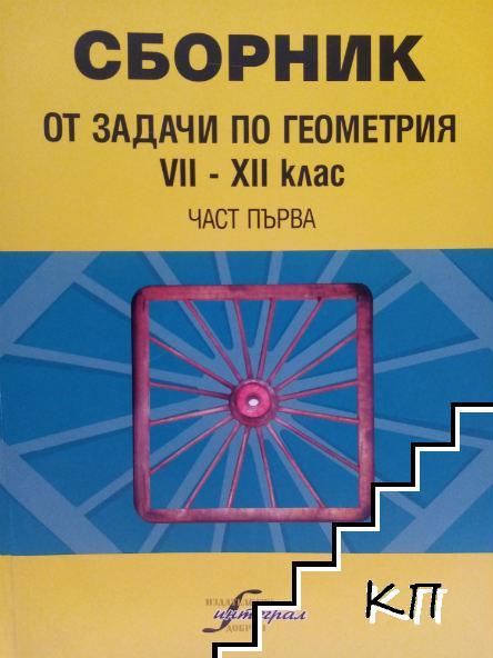 Сборник от задачи по геометрия 7.-12. клас. Част 1