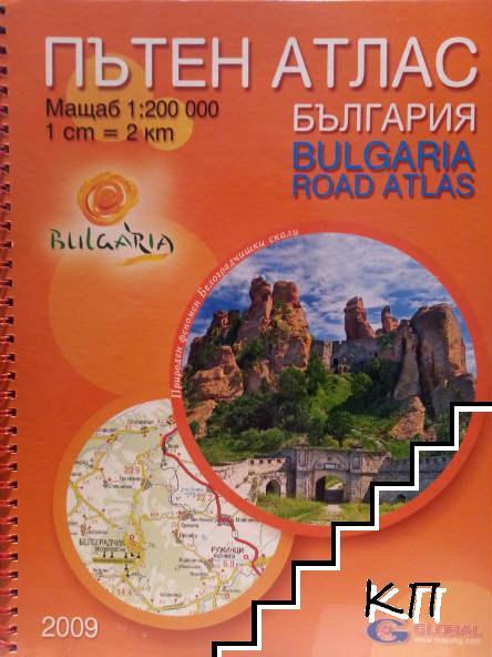 Пътен атлас България / Bulgaria road atlas