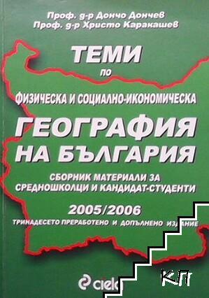 Теми по физическа и социално-икономическа география на България 2005/2006