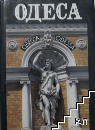 Одеса / Одесса / Odessa