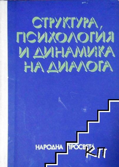 Структура, психология и динамика на диалога