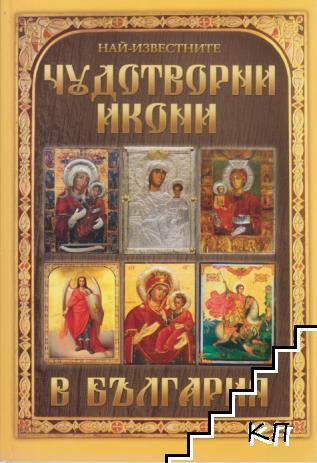 Най-известните чудотворни икони в България